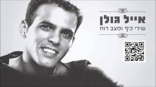 אייל גולן מחרוזת ילדתי Eyal Golan
