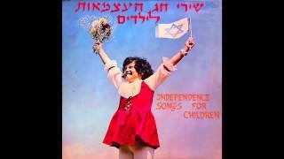 שיר הטיול -  שירי עצמאות  לילדים