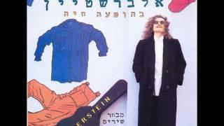 חוה אלברשטיין - פירות הקיץ והסתיו