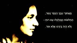 שיר עד - ולא היה בינינו אלא זוהר - מילים: לאה גולדברג | לחן וביצוע: נחמה הנדל - Nehama Hendel