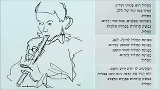 שיר עד - החליל - מילים: לאה גולדברג | לחן: דוד זהבי | ביצוע: הדודאים - The Dudaim