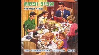 אליהו הנביא - שירי פסח - אביב ופסח בשיר ובסיפור