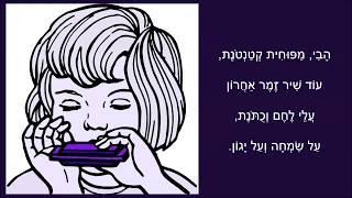 שיר עד - מפוחית בין השיניים - מילים: אברהם שלונסקי | לחן: דוד זהבי | ביצוע: חבורת עדן - Eden Group