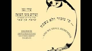טובה בן צבי -א לעבן -שירי גטו ושירים מימי השואה
