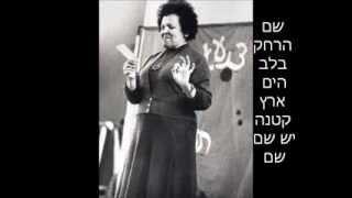 שיר עד - גמדים - רפאל ספורטה | שרה לוי-תנאי | בביצוע שרה לוי-תנאי - Gamadim