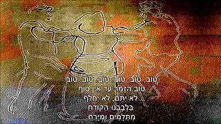 שיר עד - הורה טוב (סובבוני) - מילים: יעקב אורלנד | לחן: מרדכי זעירא | ביצוע: מקהלת רינת