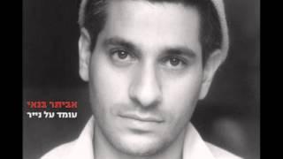 אביתר בנאי - מיתר