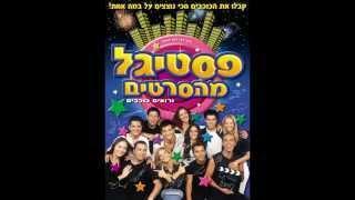 כוכבי הפסטיגל - שיר הנושא של הפסטיגל - מתוך פסטיגל 2002, פסטיגל מהסרטים