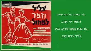 שיר עד - זמר עתיק (ניגון עתיק) - מילים:מיכאל קשטן | לחן:אמיתי נאמן | ביצוע:עמליה הררי  Amalya Harari