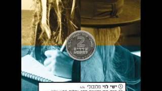 ישי לוי מלנכולי Ishay Levi