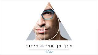 חנן בן ארי - יאללה Hanan Ben Ari