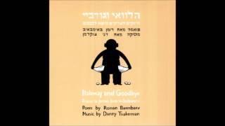 דני צוקרמן  - המנון