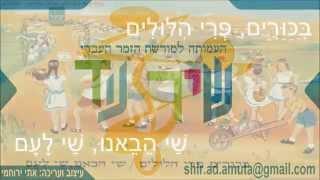 שיר עד - שיר תודה (ביכורים פרי הילולים) - יצחק שנהר | שלום פוסטולסקי - Shir Toda