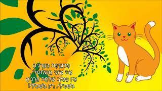 שיר עד - יום יפה (איזה יום) - מילים: לאה גולדברג | לחן: רבקה גוילי | בביצוע עירית דותן - Irit Dotan