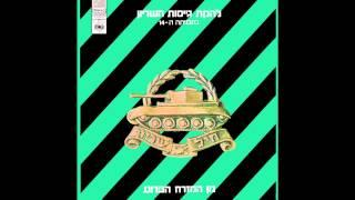 להקת גייסות השריון - מיכל ומיכאל