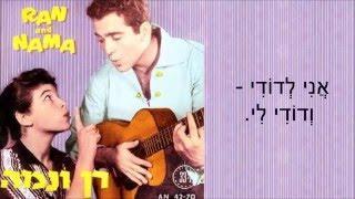 שיר עד - אני לדודי - על-פי שיר השירים | יוסף הדר | בביצוע רן ונמה - Ani le'Dodi