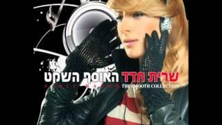 שרית חדד - אור - Sarit Hadad - Or