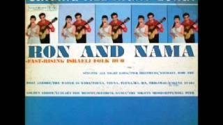 רן ונמה - Tzena Tzena Tzena -שרים כל הלילה