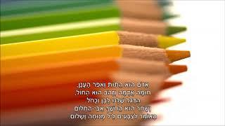 שיר עד - שיר ערש לצבעים - מילים, לחן, ביצוע: נעמי שמר - Naomi Shemer