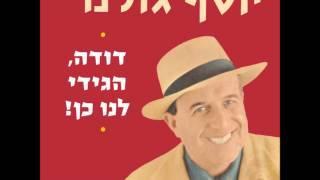 יוסף גולנד -את נהדרת- דודה הגידי לנו כן