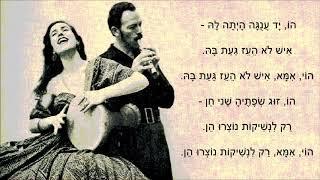 שיר עד - יד ענוגה - מילים: זלמן שניאור | לחן: עממי ערבי-בדווי | ביצוע: הלל ואביבה - Hillel & Aviva