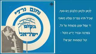 שיר עד - קוממות (קוממות ישראל) - מילים: אברהם ברוידס|לחן: נחום נרדי|ביצוע: אהובה צדוק - Ahuva Tsadok