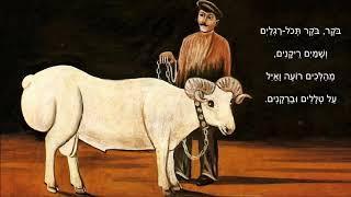 שיר עד - שיר רועים - מילים: רפאל אליעז | לחן: אריה לבנון | ביצוע: הדודאים - The Dudaim