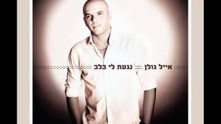 אייל גולן מלאת אהבה Eyal Golan
