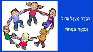 שיר עד - נסדר מעגל גדול - מילים ולחן: שרה לוי-תנאי | בביצוע מרים אביגל - Nesader Ma'gal Gadol