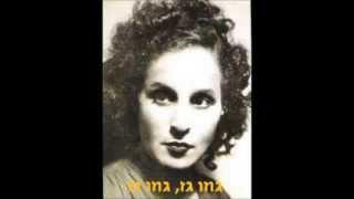 שיר עד - גוזו גז - שרה לוי-תנאי | עמנואל עמירן | בביצוע ברכה צפירה - Gozu Gez