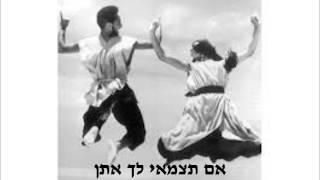 שיר עד - עם השחר - שרה לוי-תנאי | שרה לוי-תנאי | בביצוע הדודאים - Im ha'Shakhar