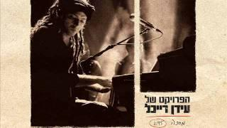 The Idan Raichel Project -  הפרויקט של עידן רייכל- מחכה