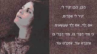 שיר עד - הבן יקיר לי - מהמקורות|שמואל מלבסקי|שלישיית המעפיל, סולנית: עירית סנדנר HaMa'apil Trio