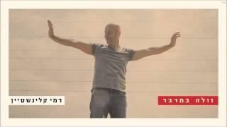 רמי קלינשטיין - זולה במדבר