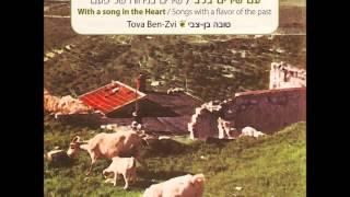 טובה בן צבי -הללו לגשם- עם שירים בלב