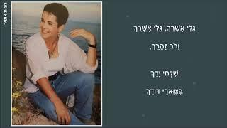 שיר עד - הנאווה - מילים: יהודה בורלא | לחן: מרדכי זעירא | ביצוע: רונית אופיר - Ronit Ophir
