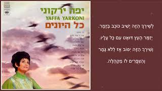 שיר עד - שיר לי שיר חדש - מילים: אבי קורן | לחן: נחום היימן | ביצוע: יפה ירקוני - Yaffa Yarkoni
