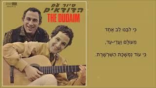שיר עד - הורה מחודשת (רב הלילה) - מילים: יעקב אורלנד|לחן: עממי חסידי|ביצוע: הדודאים (2) The Dudaim